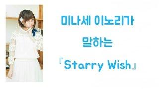 미나세 이노리가 말하는 Starry Wish