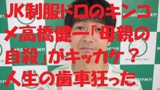 お笑いコンビ「キングオブコメディ」の高橋健一容疑者(44)を窃盗と建造...