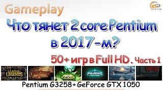 бюджетный процессор Intel и GeForce GTX 1050: что потянет? Тест в 50 играх! Часть 3