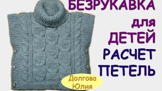 Вязание спицами. Пончо / безрукавка для детей  РАСЧЕТ ПЕТЕЛЬ ///  knitting