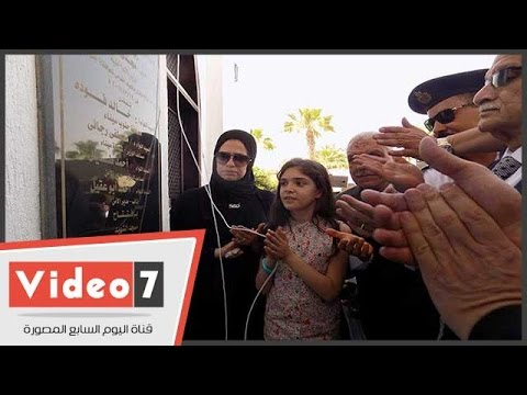 """زوجة الشهيد ياسر الحديدى تشكر """"الداخلية"""" بعد افتتاح مسجد بإسمه.. وإبنته: حسبى الله ونعم الوكيل"""