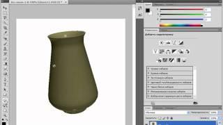 Масштабирования трехмерных изображений в Photoshop CS4 (41/45)