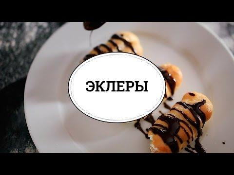 Рецепт Эклеры sweet & flour