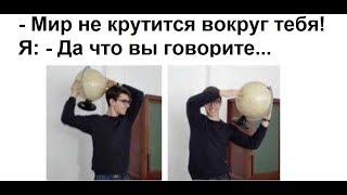 Лютые приколы. МИР КРУТИТСЯ ВОКРУГ ТЕБЯ !!!