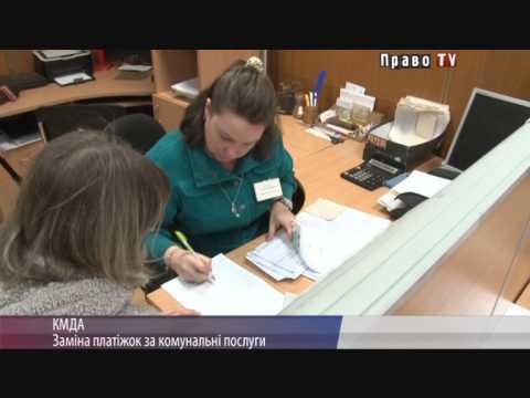 В ноябре этого года жители Киева получат новые платежки для оплаты ЖКУ