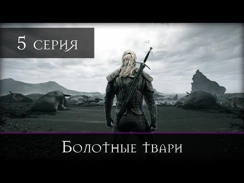 """Ведьмак - 5 серия """"Болотные твари"""""""