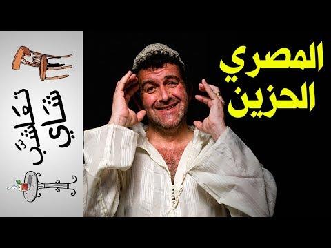 {تعاشب شاي}(250) المصري الحزين