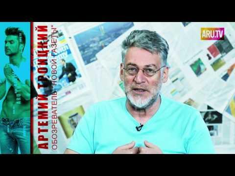 Артемий Троицкий о результатах Евровидения