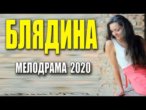 Порнушка 2020  БЛЯДИНА  Русские мелодрамы 2020 новинки HD 1080P