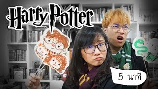 เล่า Harry Potter 5 นาทีจบ ft. Atompakon | Point of View