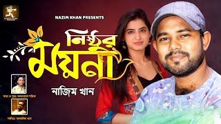 Nisthur Moyna | নিষ্টুর ময়না | Nazim Khan | Bangla New Song 2020