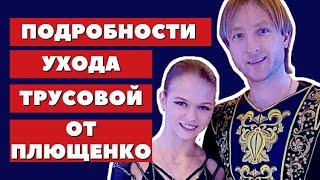 Подробности ухода Трусовой от Плющенко