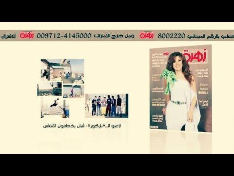 الباركور في غزة على مجلة | زهرة الخليج  | Free Run Gaza
