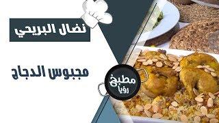 مجبوس الدجاج - نضال البريحي