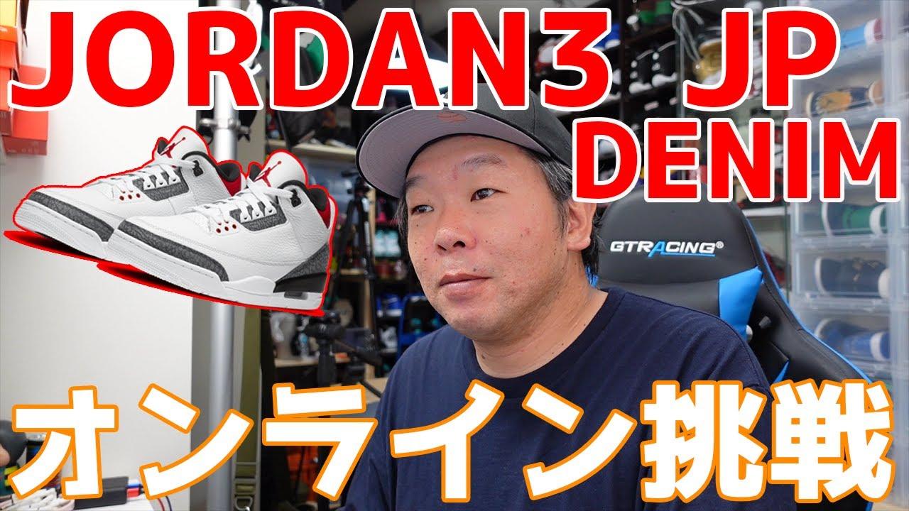 【スニーカーオンライン】激戦必至のスニーカーをオンラインで狙う!!NIKE AIR JORDAN 3 JP DENIM!連勝のGOT'EMなるか??