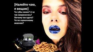 [Налей чаю, я вещаю] а чо губы синие? чо по оценочному мнению?