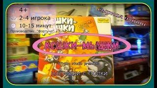 """Настольная игра """"Кошки мышки""""/let's play/играем ВТРОЁМ/новый мини-кавер детей"""