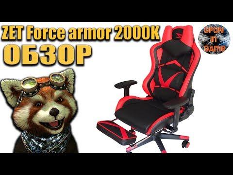 Обзор ИГРОВОГО КРЕСЛА ZET Force Armor 2000K   GPON In Game