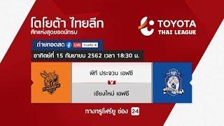 Toyota thai league 15/09/2019 พีที ประจวบ เอฟซี พบ เชียงใหม่ เอฟซี
