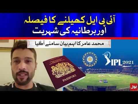 Muhammad Amir Video Statement on IPL & British Passport Controversy