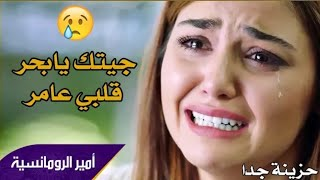 عمري بكيت لا شفت دموعي اقوى اغنية حزينة 2018 😭 | cheb finani