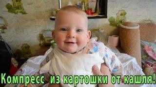 Смотреть видео  если 4х месячный малыш кашляет