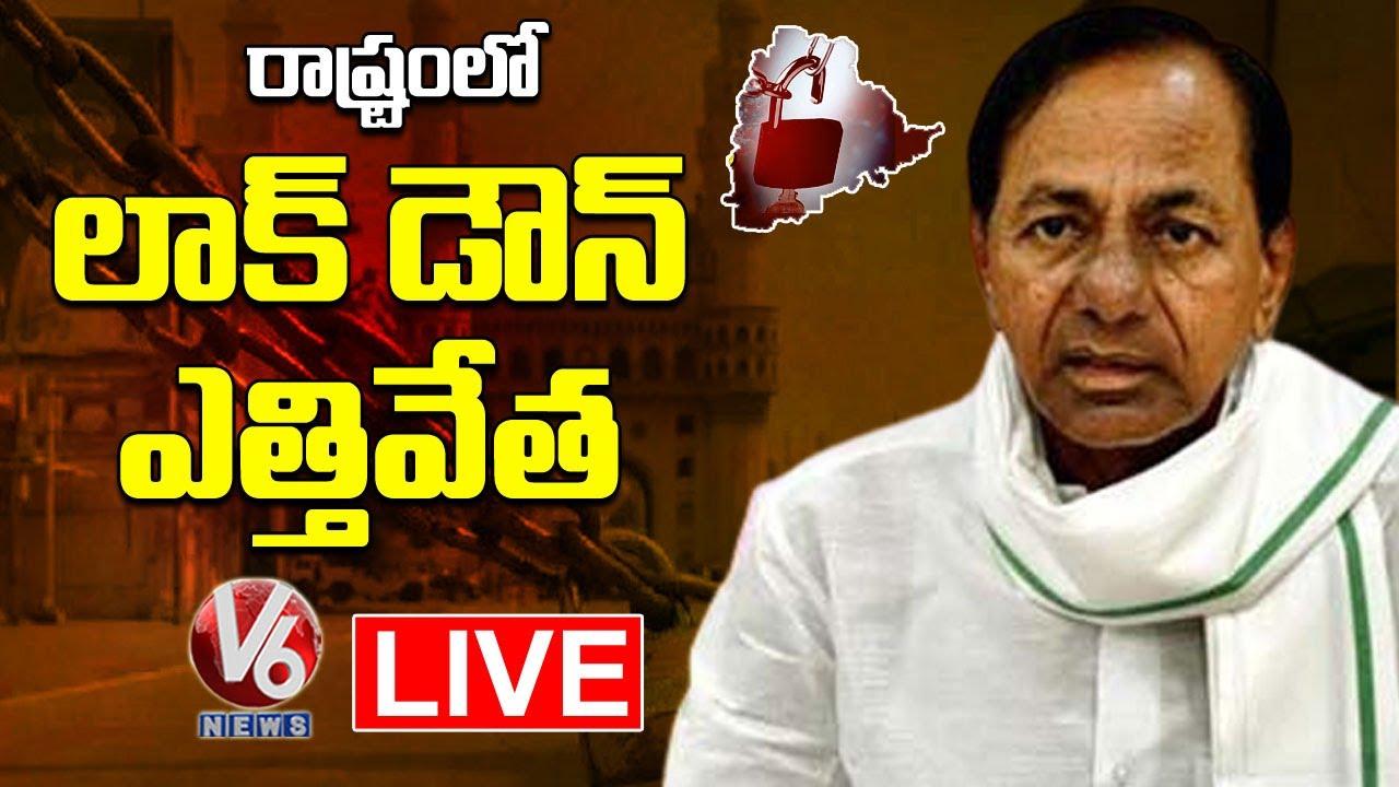 LIVE Updates: రాష్ట్రంలో లాక్ డౌన్ ఎత్తివేత | Lockdown Lifted in Telangana | V6 News