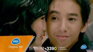 แฟนพันธุ์ตื้อ : อนัน อันวา Anan Anwar [Official MV]