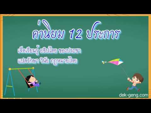 เพลงค่านิยมหลักคนไทย 12 ประการ คาราโอเกะ - Karaoke