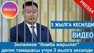 """ВИДЕО: Зилалиев """"бомба жарылат"""" деген тамашасы үчүн 3 жылга кесилди"""