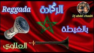# reggada 2021 allaoui ركادة علاوي بالغيطة