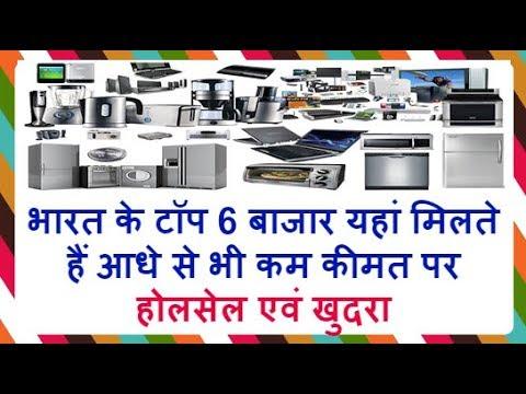 Where is India's cheapest electronic market.  sabse sasta electronic saman  (By navjyoti dunia)
