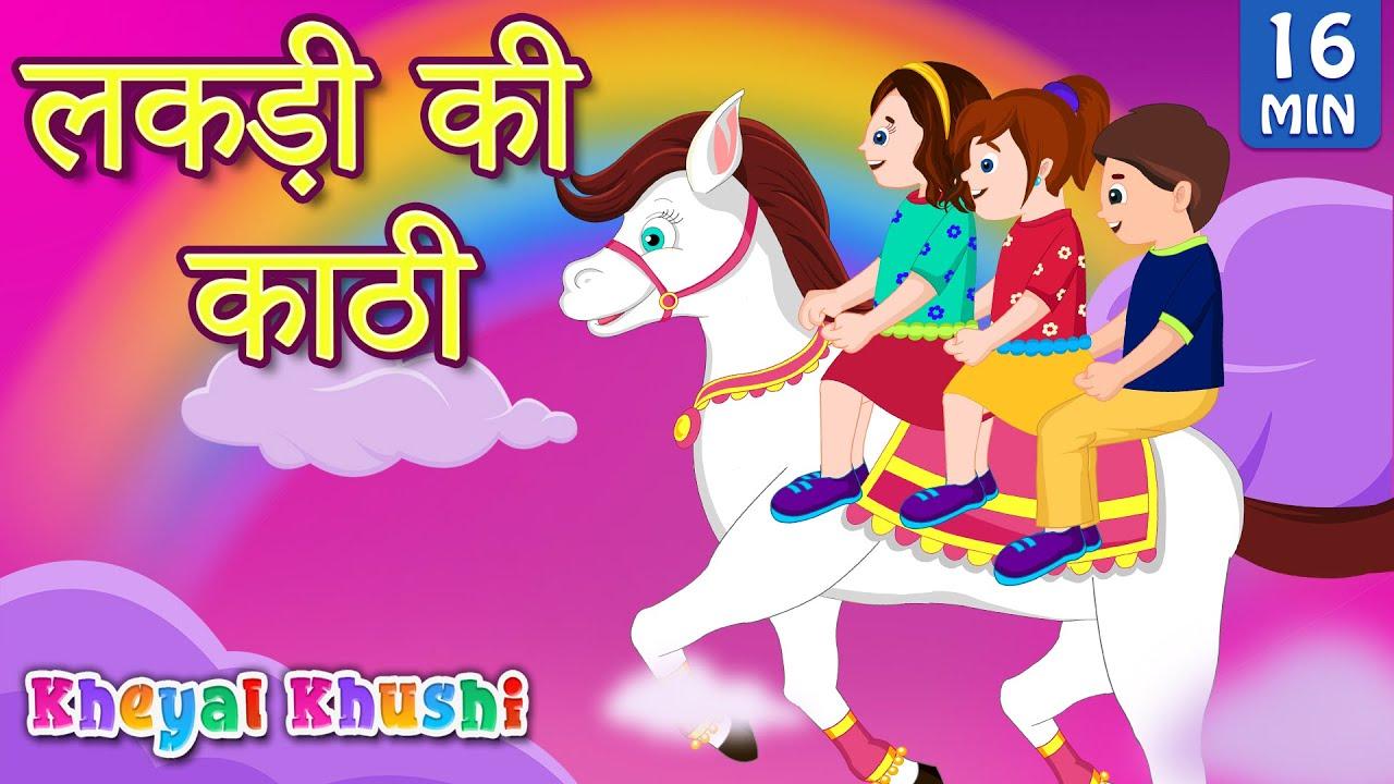 Lakdi Ki Kathi and more | लकड़ी की काठी | Hindi Cartoon | Hindi Rhymes for Children | Kheyal Khushi