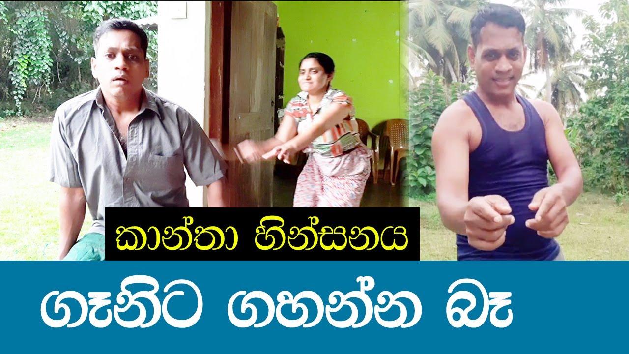 Download Kaantha hinsanaya - ගෑනිට ගහන්න බෑ (කාන්තා හිංසනය)   Kadda