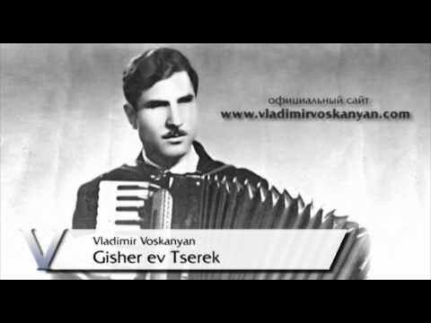 Владимир Восканян - Gisher Ev Tserek