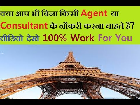 How To Get A Job In France Without Speaking French In Hindi/Urdu
