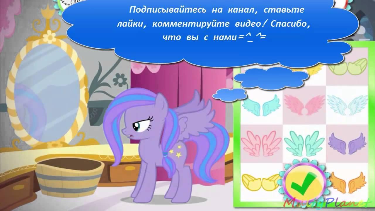 Игры Пони Креатор v3 полная версия играть в Пони Креатор