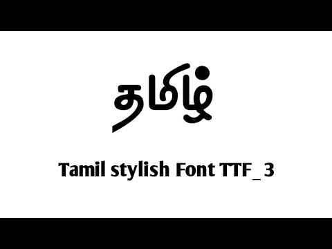 Tamil Stylish Customizable Font TTF 3⃣ By Shadow Creations
