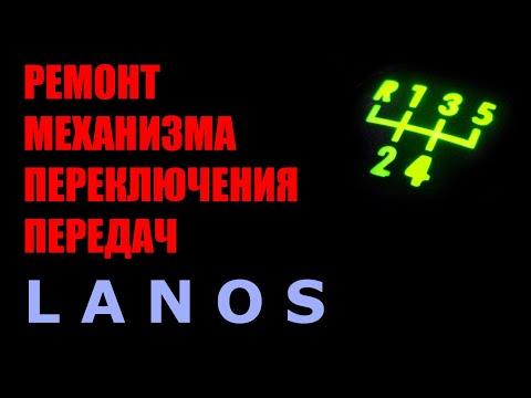 Ремонт механизма переключения передач Lanos.