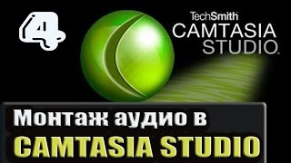 Монтаж аудио в Camtasia Studio. Программа для записи видео с экрана компьютера.(Программа для записи видео с экрана компьютера Camtasia Studio. Монтаж аудио в Camtasia Studio. https://www.youtube.com/watch?v=SWtE8iZaZ0k..., 2016-01-24T15:45:32.000Z)