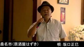 桑名市(居酒屋はづき) 坂口正巳さんが唄う 『花も嵐もカバー』