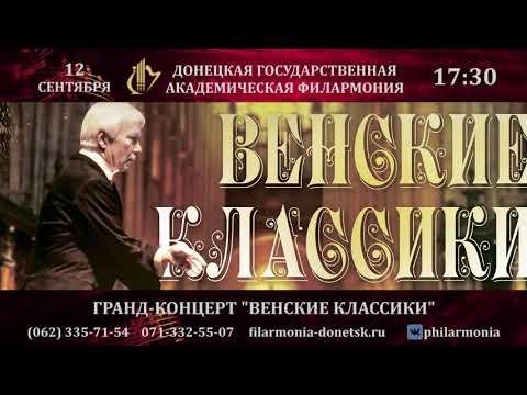"""Донецкая филармония - Новости и Афиша. Гранд-концерт """"венские классики"""""""