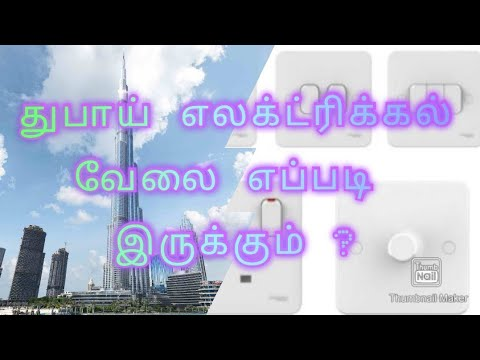 dubai electrical work | எப்படி இருக்கும் | AtoZ Tamil Channel