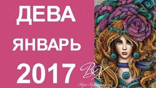 Гороскоп ДЕВА на Январь 2017 от Веры Хубелашвили