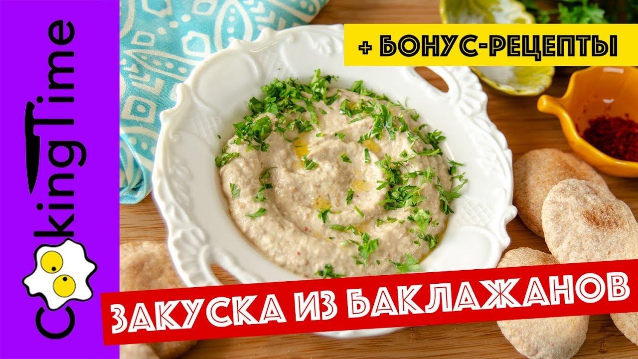БАБА ГАНУШ паста закуска из БАКЛАЖАНОВ | баклажанная икра + простые РЕЦЕПТЫ из кабачков и баклажанов
