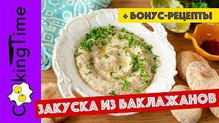 БАБА ГАНУШ паста закуска из БАКЛАЖАНОВ 🍆 баклажанная икра + простые РЕЦЕПТЫ из кабачков и баклажанов