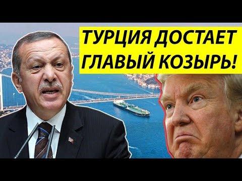 «Русский» ответ Эрдогана
