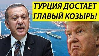 «Русский» ответ Эрдогана Трампу: Турки закрывают американцам Босфор