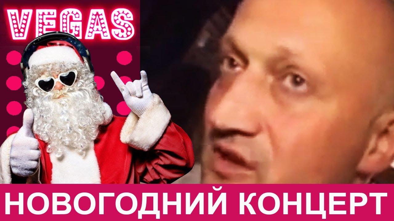 ГОША КУЦЕНКО, ЧТО ЭТО ЗА ЧУДО, Новогодний концерт, МУЗ ТВ, ВЕГАС, АТАС ТВ