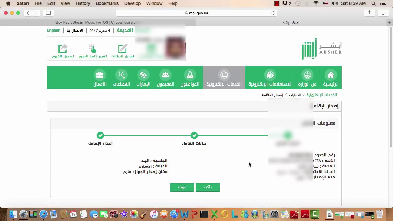 طريقة اصدار اقامة سائق او خادمة مع دفع الرسوم عن طريق خدمة ابشرhd Youtube